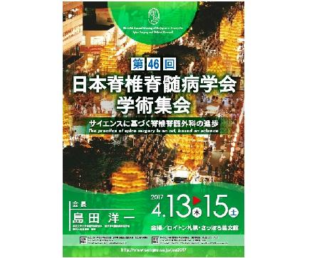 第46回日本脊椎脊髄病学会学術集会