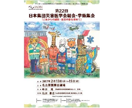 第22回日本集団災害医学会総会・学術集会
