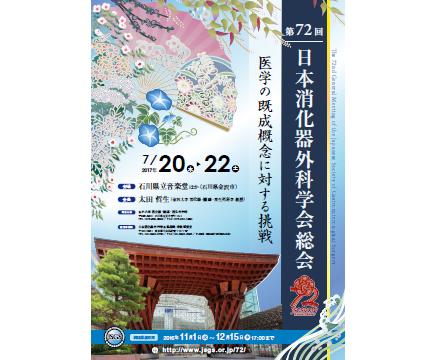 第72回日本消化器外科学会総会