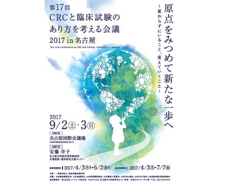 第17回CRCと臨床試験のあり方を考える会議 2017 in名古屋