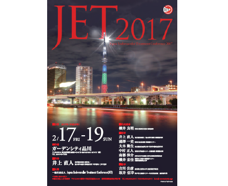 Japan Endovascular Treatment Conference 2017(JET2017)