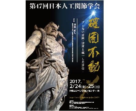 第47回日本人工関節学会