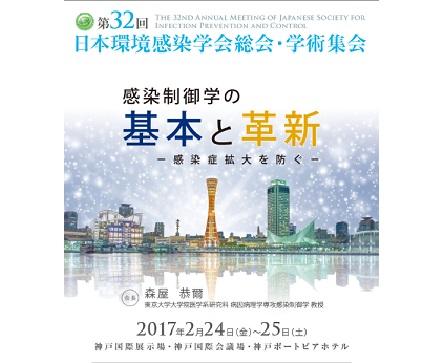 第32回日本環境感染学会総会・学術集会