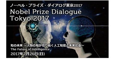 ノーベル・プライズ・ダイアログ東京2017