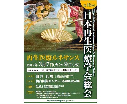 第16回日本再生医療学会総会