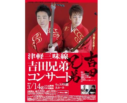 津軽三味線 吉田兄弟コンサート