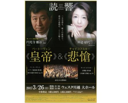 読売日本交響楽団《皇帝》&《悲愴》
