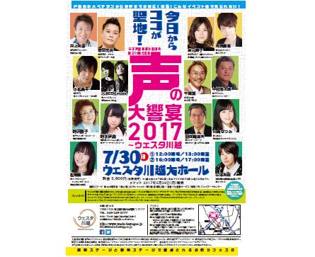 日本声優事業社協議会設立10周年記念<br/>声の大響宴 2017 ~ウェスタ川越