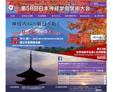 第58回日本神経学会学術大会・第23回世界神経学会議