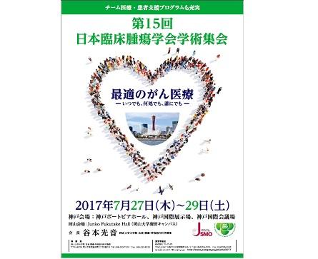 第15回 日本臨床腫瘍学会学術集会