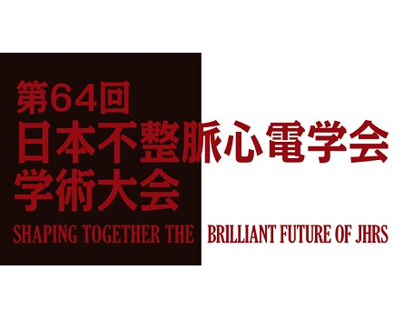 第64回日本不整脈心電学会学術大会・APHRS2017