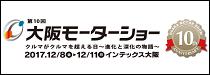 大阪モーターショー_210 75