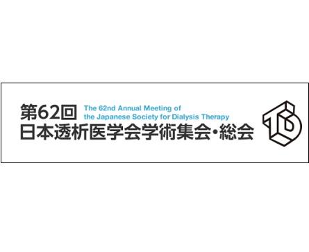 第62回日本透析医学会学術集会・総会