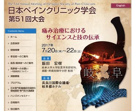 日本ペインクリニック学会 第51回大会