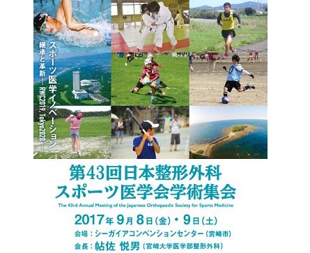 第43回日本整形外科スポーツ医学会学術集会