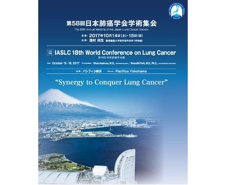 第58回日本肺癌学会学術集会