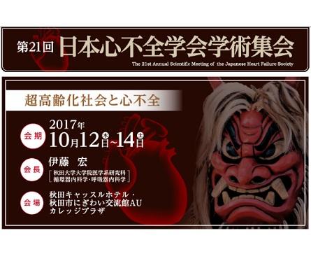 第21回日本心不全学会学術集会