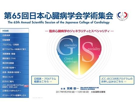 第65回日本心臓病学会学術集会