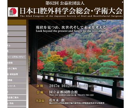 第62回日本口腔外科学会総会・学術大会