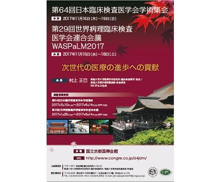 第64回日本臨床検査医学会学術集会・<br/>第29回世界病理臨床検査医学会連合会議 WASPaLM2017