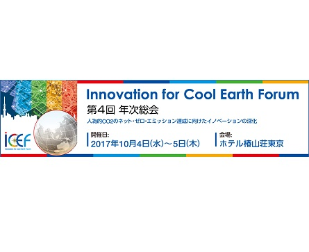 Innovation for Cool Earth Forum (ICEF) 4th Annual Meeting