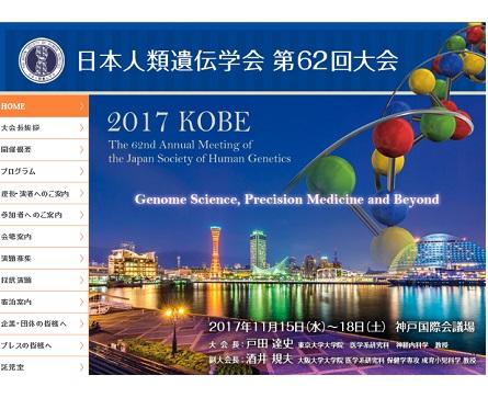 日本人類遺伝学会第62回大会