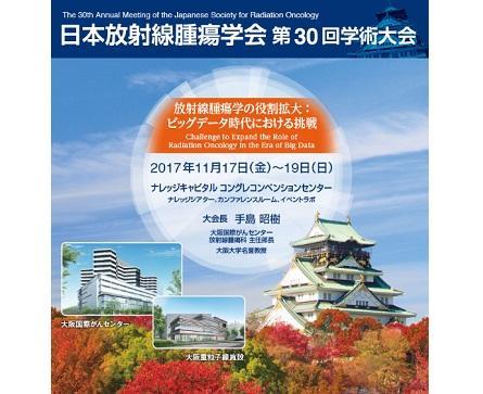 日本放射線腫瘍学会第30回学術大会