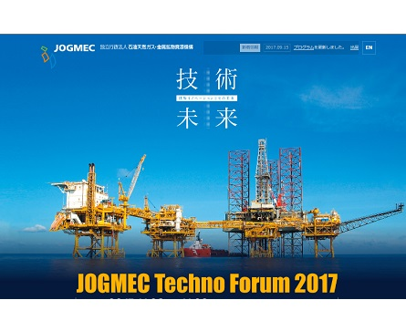JOGMEC Techno Forum 2017
