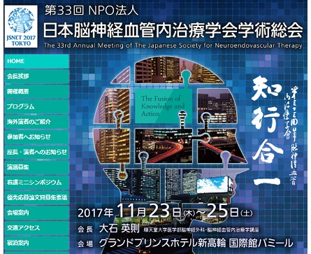 第33回NPO法人日本脳神経血管内治療学会学術総会