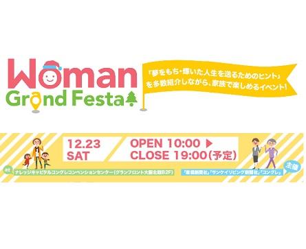 Woman Grand Festa 2017