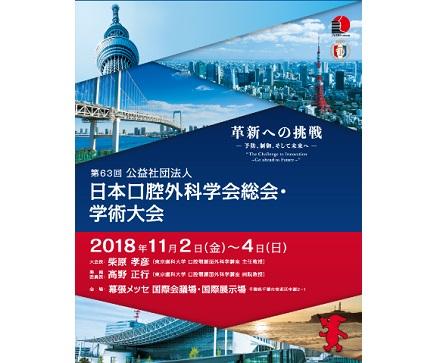 第63回公益社団法人日本口腔外科学会総会・学術大会