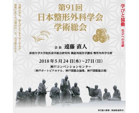 第91回日本整形外科学会学術総会