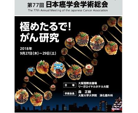 第77回日本癌学会学術総会