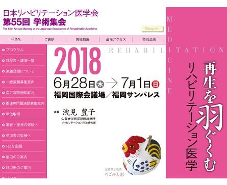 第55回日本リハビリテーション医学会