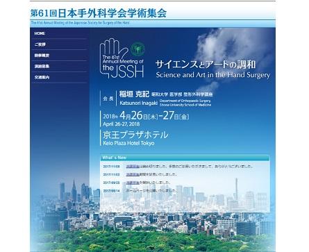 第61回日本手外科学会学術集会
