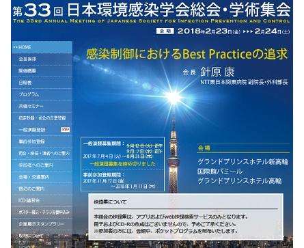 第33回日本環境感染学会総会・学術集会
