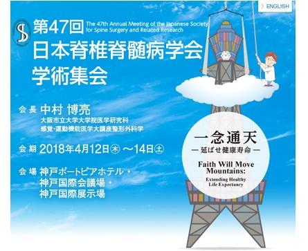 第47回日本脊椎脊髄病学会学術集会