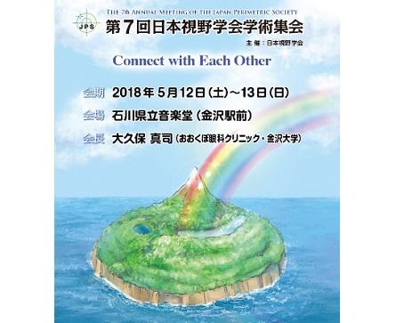 第23回国際視野学会、第7回日本視野学会学術集会