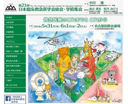 第21回日本臨床救急医学会総会・学術集会