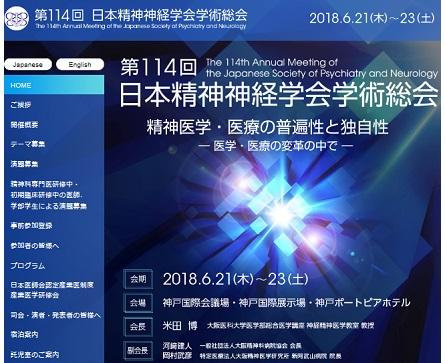 第114回日本精神神経学会学術総会