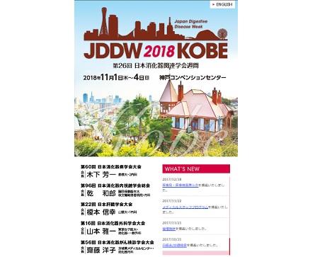 JDDW2018 Kobe