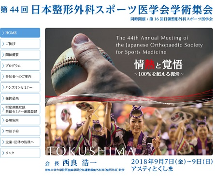 第44回日本整形外科スポーツ医学会学術集会