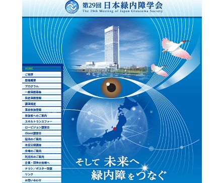 第29回日本緑内障学会