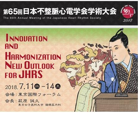 第65回日本不整脈心電学会学術大会