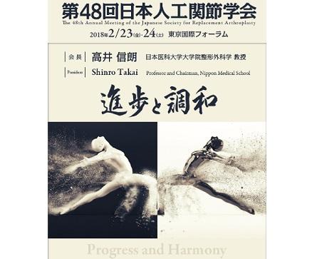 第48回日本人工関節学会