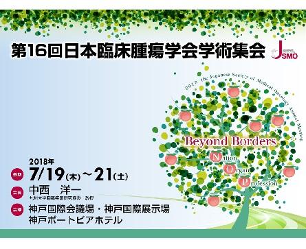第16回日本臨床腫瘍学会学術集会