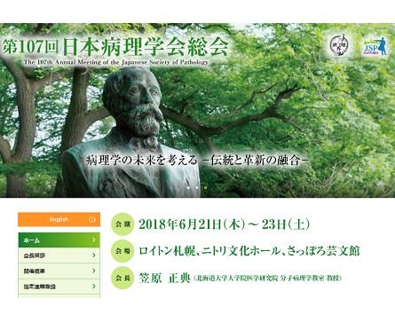 第107回日本病理学会総会