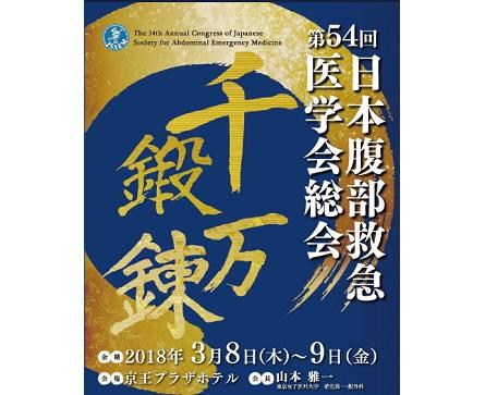 第54回日本腹部救急医学会総会