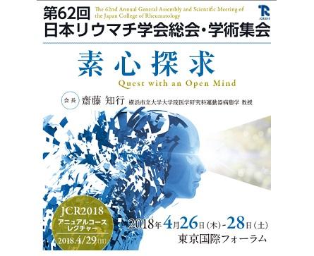 第62回 日本リウマチ学会総会・学術集会