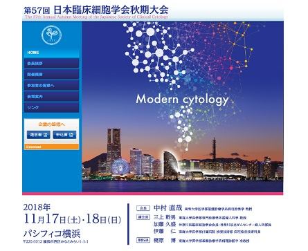 第57回日本臨床細胞学会秋期大会